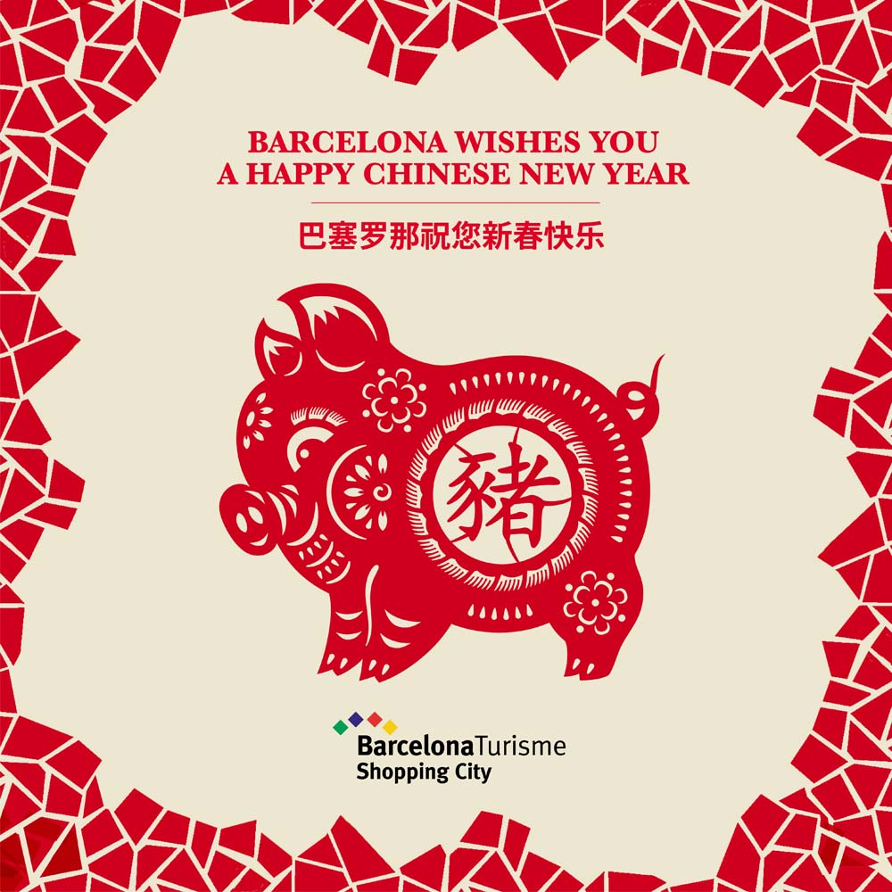Barcelona wishes you a Happy Chinese New Year 巴塞罗那祝您新春快乐 祝您新春快乐 | Barcelona Shopping City